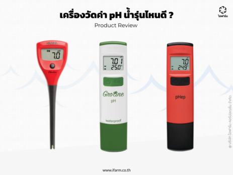 Product Review เครื่องวัดค่า pH น้ำ รุ่นไหนดี