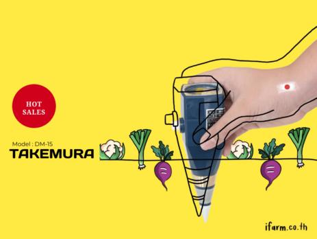 takemura dm-15 ราคาถูก